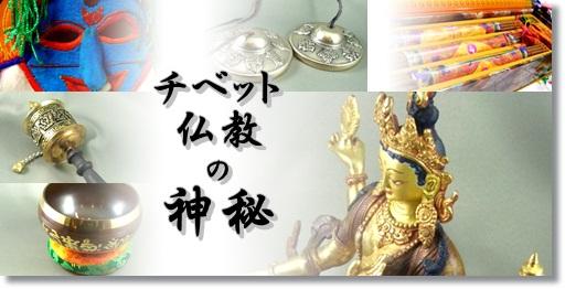 チベット仏教用品≫