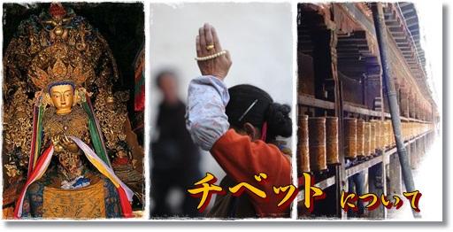 チベットについて≫